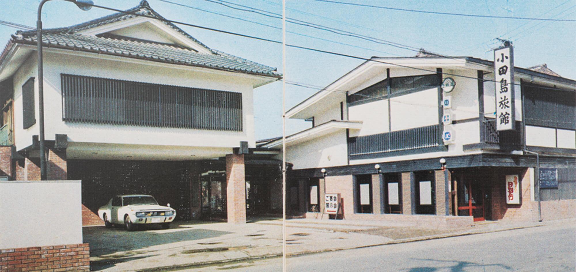 小田島旅館